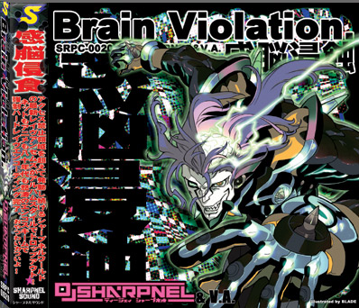 DJ Sharpnel - Brain Violation.感脳侵食 [SRPC-0020]